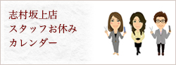 志村坂上スタッフのお休みカレンダー